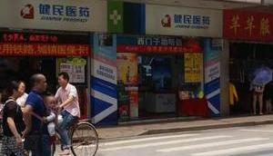Apotheken aller Welt, 696: Guangzhou, China