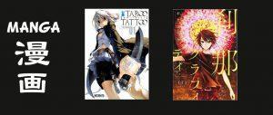 Zwei neue Lizenzen bei Egmont Manga für das Frühjahrs-Programm 2017