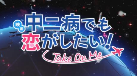 Love, Chunibyo & Other Delusions! The Movie: Take On Me – Promovideo & Key Visual veröffentlicht