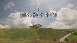 Fullmetal Alchemist bekommt einen Live-Action Film