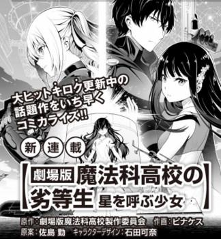 "Der ""Irregular at magic high school""-Film bekommt einen Manga"
