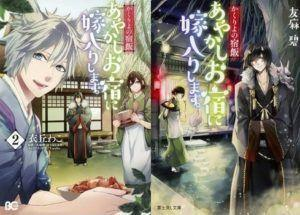 "Light Novel ""Kakuriyo no Yadomeshi"" bekommt 2018 einen Anime"
