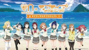 Anime-Gullideckel als Touristenattraktion?!