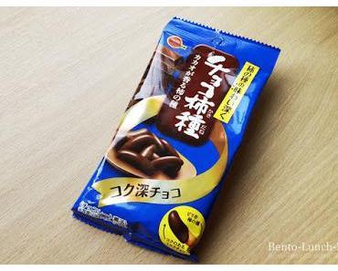 Kaki no Tane Chocolate Snack, Kameda