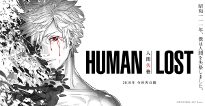 Human Lost durch Universum Anime KAZÉ Nights 2019