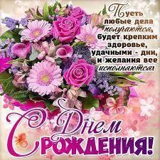 Alles gute nachträglich zum geburtstag auf russisch