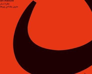 """Maroun Bagdadi  """"Hors La Vie"""" in der Retrospektive des arabischen Filmfestivals 2011"""