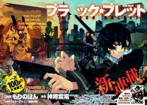 °.: Manga - Black Bullet :.°