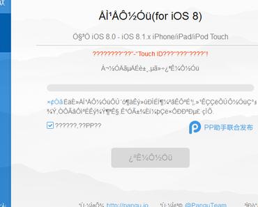 Pangu: Untethered Jailbreak für iOS 8.0 – iOS 8.1 erschienen
